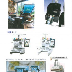 設備機械4